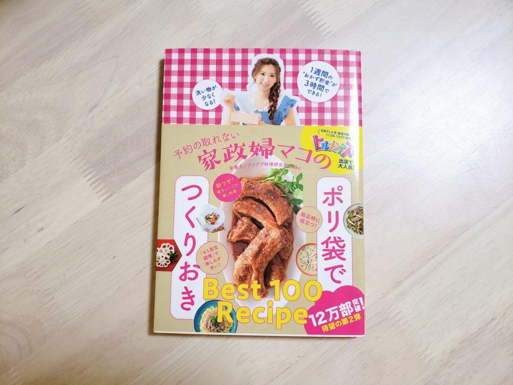 『伝説の家政婦マコのポリ袋つくりおき』表紙(中央)