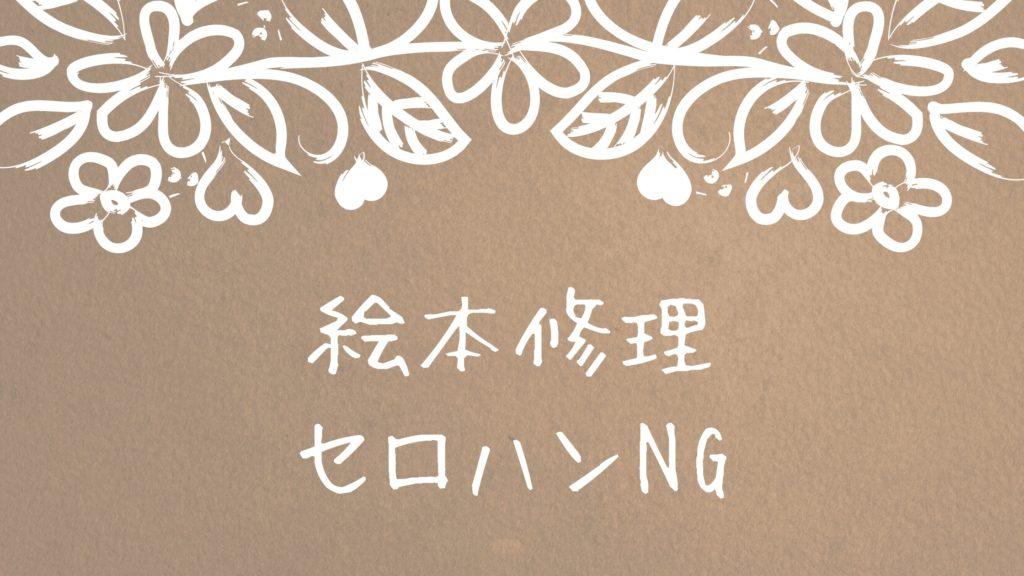絵本の修理にセロハンテープはNG