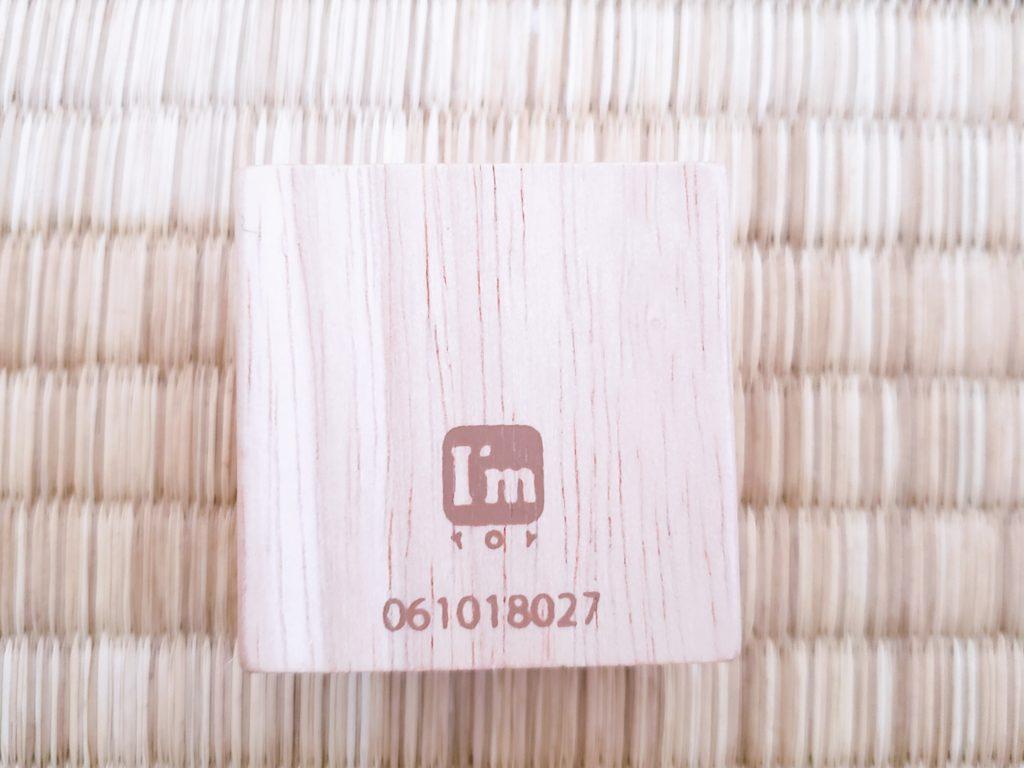 アイムトイの積み木焼き印
