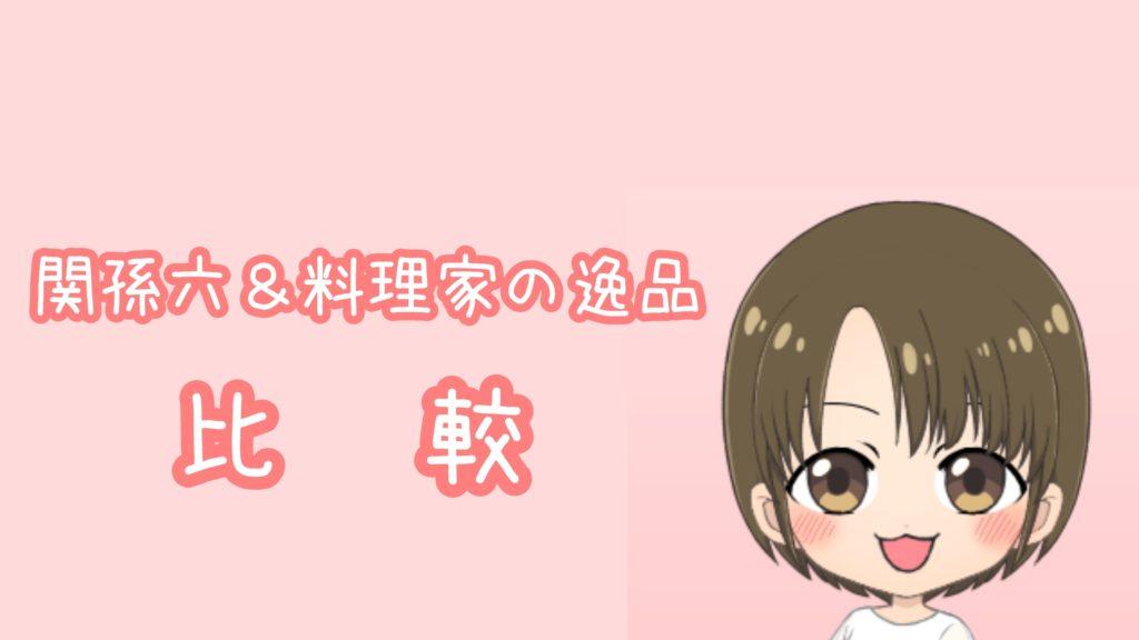 関孫六と料理家の逸品、キッチンバサミの比較