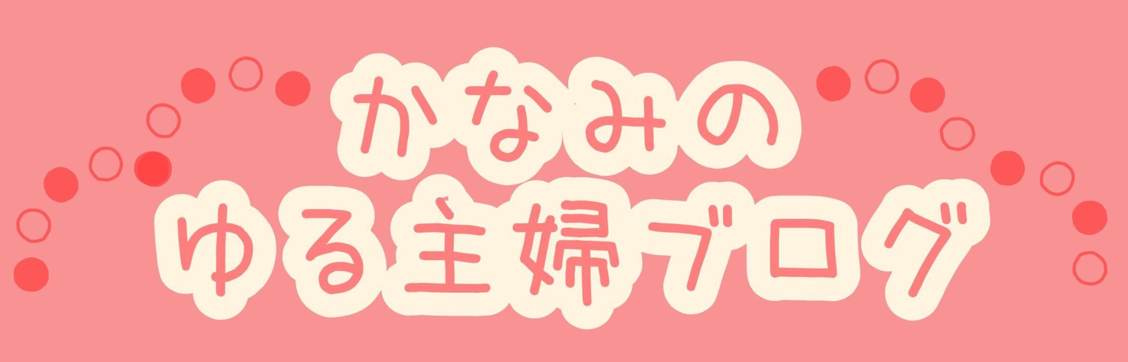かなみのゆる主婦ブログ