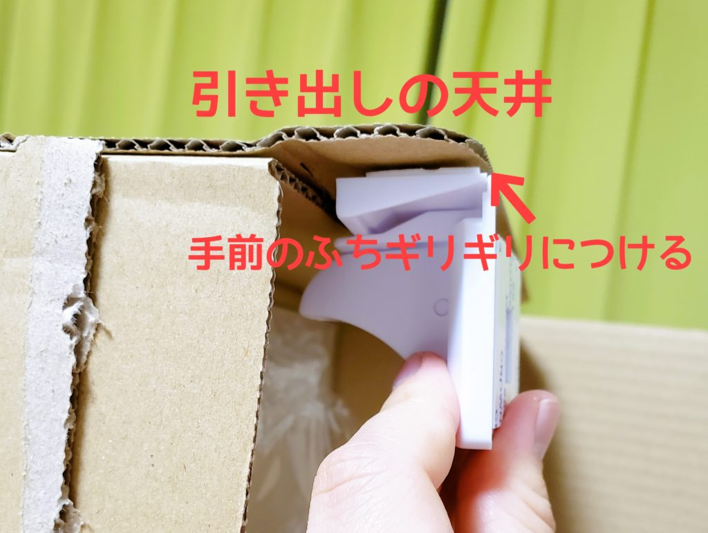 SANSEA安全磁気キャビネットロックの取りつけ方3