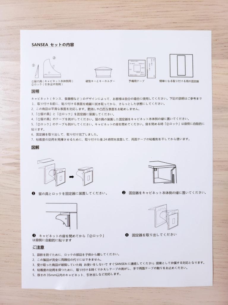 SANSEA安全磁気キャビネットロックの説明書