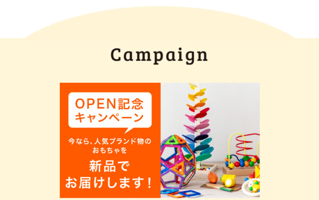 キッズ・ラボラトリーのOPEN記念キャンペーン