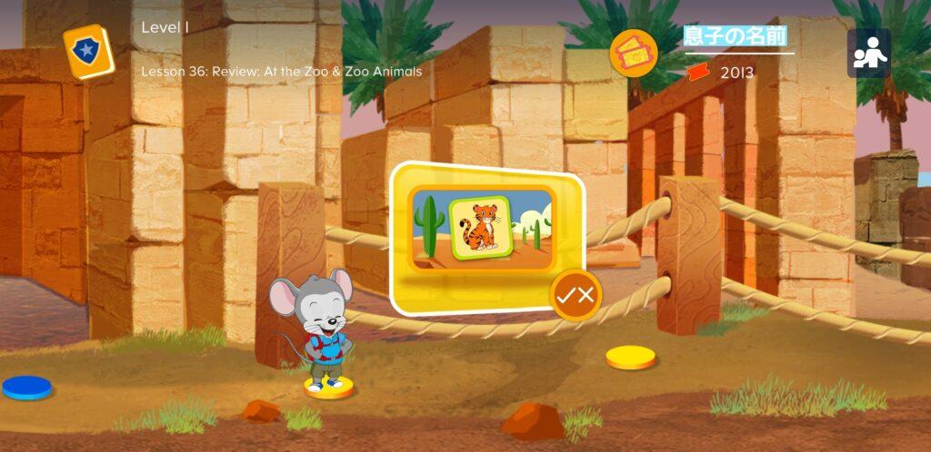 ABCマウスの学習コース