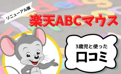 ABCマウスの口コミ