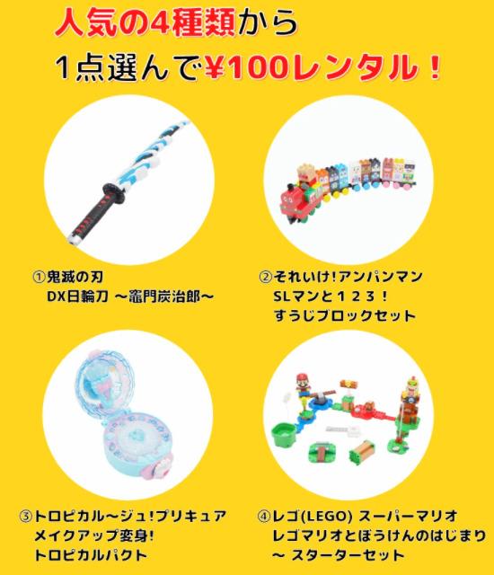かーしーて100円モニター